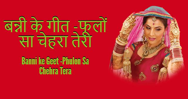 Banni ke Geet -Phulon Sa Chehra Tera