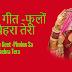 बन्नी के गीत -फूलों सा चेहरा तेरा  - Banni ke Geet -Phulon Sa Chehra Tera