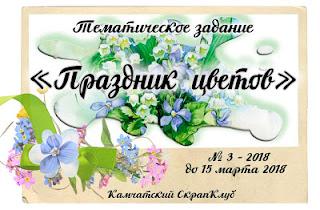 http://scrapclub-kamchatka.blogspot.com.by/2018/02/blog-post_15.html