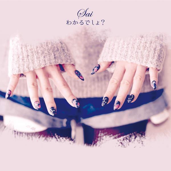 [Single] sai – わかるでしょ? (2015.12.23/MP3/RAR)