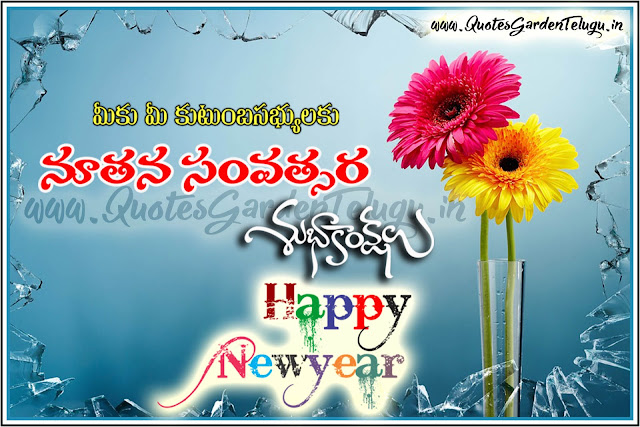 2017 telugu new year greetings quotes wishes