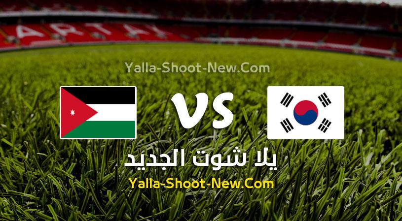 مباراة الأردن وكوريا الجنوبية