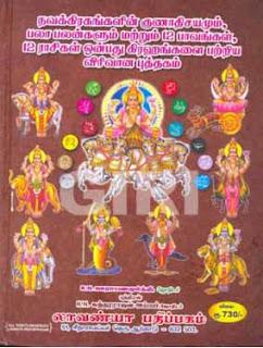 Navagragangalin Gunathisayamum Palankalum