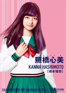 橋本環奈 Kanna Hashimoto Pictures Collection