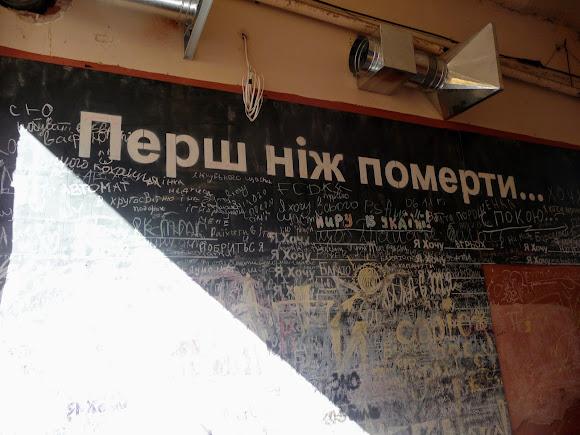 Тернополь. Валовая ул., 5. Стена с надписью: «Before I die, I want to…»
