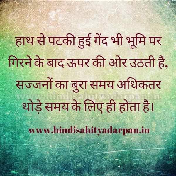 daily quotes,subhashitani,subhashit