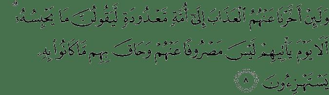 Surat Hud Ayat 8