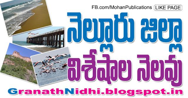 నెల్లూరు జిల్లా  విశేషాల నెలవు Nellore Tourism Nellore District Nellore Jilla Mypadu Beach Udayagiri kota Krishnapatnam Port Somasila Dam Nelapattu Pulikat Lake Publications in Rajahmundry, Books Publisher in Rajahmundry, Popular Publisher in Rajahmundry, BhaktiPustakalu, Makarandam, Bhakthi Pustakalu, JYOTHISA,VASTU,MANTRA, TANTRA,YANTRA,RASIPALITALU, BHAKTI,LEELA,BHAKTHI SONGS, BHAKTHI,LAGNA,PURANA,NOMULU, VRATHAMULU,POOJALU,  KALABHAIRAVAGURU, SAHASRANAMAMULU,KAVACHAMULU, ASHTORAPUJA,KALASAPUJALU, KUJA DOSHA,DASAMAHAVIDYA, SADHANALU,MOHAN PUBLICATIONS, RAJAHMUNDRY BOOK STORE, BOOKS,DEVOTIONAL BOOKS, KALABHAIRAVA GURU,KALABHAIRAVA, RAJAMAHENDRAVARAM,GODAVARI,GOWTHAMI, FORTGATE,KOTAGUMMAM,GODAVARI RAILWAY STATION, PRINT BOOKS,E BOOKS,PDF BOOKS, FREE PDF BOOKS,BHAKTHI MANDARAM,GRANTHANIDHI, GRANDANIDI,GRANDHANIDHI, BHAKTHI PUSTHAKALU, BHAKTI PUSTHAKALU, BHAKTHI