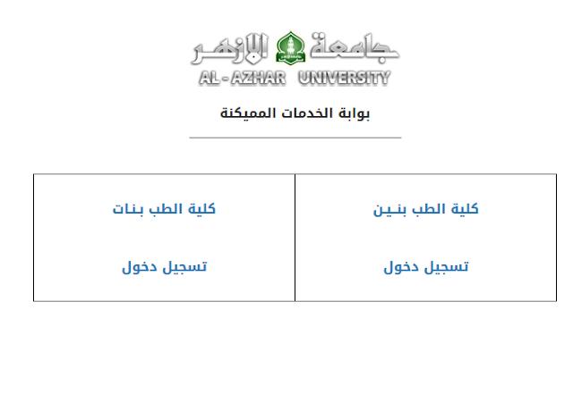 تسجيل دخول طلاب دراسات عليا | جامعة الأزهر