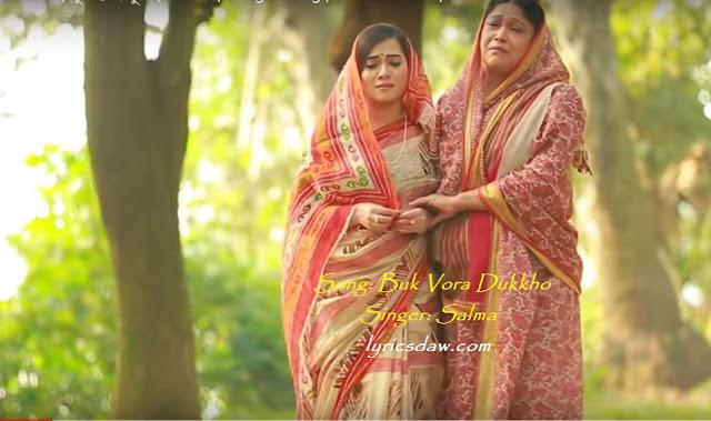 Buk Vora Dukkho Lyrics | Salma - New Bangal Song 2019