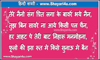 Collection of Hindi Love Shayari for Boys and Girls