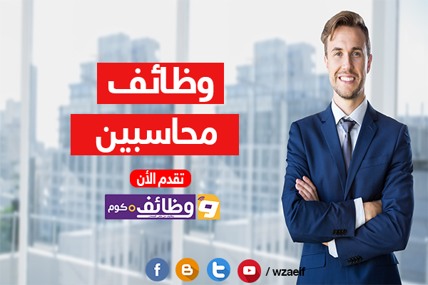 وظائف محاسبين فى شركة كبرى منشور فى اعلانات وظائف اهرام الجمعة 19-10-2018