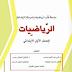 كتاب الرياضيات للصف الأول الأبتدائي المنهج الجديد 2017- 2018
