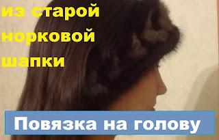Меховая повязка. Вязаный мех. Вязаная норка. Мех и косы. мои вязаные меховые шапки. Мила Федюкова.