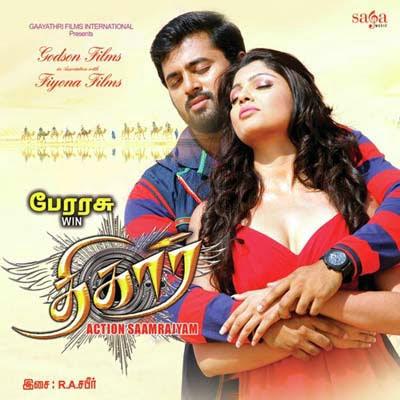 bham bolenath movie mp3 songs