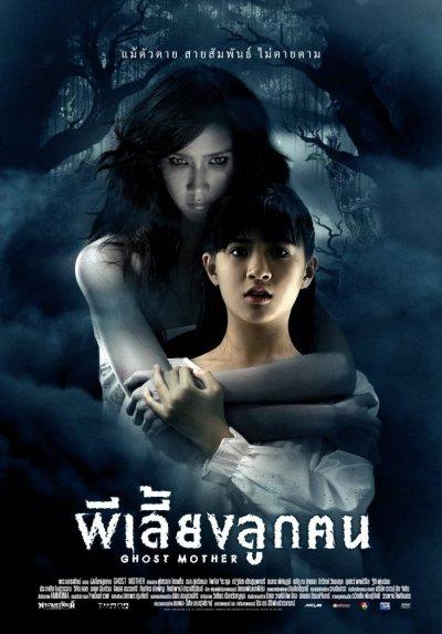 ผีเลี้ยงลูกคน Ghost Mother (2007)