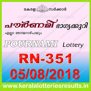 "keralalotteriesresults.in, ""kerala lottery result 5 8 2018 pournami RN 351"" 5th July 2018 Result, kerala lottery, kl result, yesterday lottery results, lotteries results, keralalotteries, kerala lottery, keralalotteryresult, kerala lottery result, kerala lottery result live, kerala lottery today, kerala lottery result today, kerala lottery results today, today kerala lottery result, 5 8 2018, 5.8.2018, kerala lottery result 05-08-2018, pournami lottery results, kerala lottery result today pournami, pournami lottery result, kerala lottery result pournami today, kerala lottery pournami today result, pournami kerala lottery result, pournami lottery RN 351 results 5-8-2018, pournami lottery RN 351, live pournami lottery RN-351, pournami lottery, 05/08/2018 kerala lottery today result pournami, pournami lottery RN-351 5/8/2018, today pournami lottery result, pournami lottery today result, pournami lottery results today, today kerala lottery result pournami, kerala lottery results today pournami, pournami lottery today, today lottery result pournami, pournami lottery result today, kerala lottery result live, kerala lottery bumper result, kerala lottery result yesterday, kerala lottery result today, kerala online lottery results, kerala lottery draw, kerala lottery results, kerala state lottery today, kerala lottare, kerala lottery result, lottery today, kerala lottery today draw result"