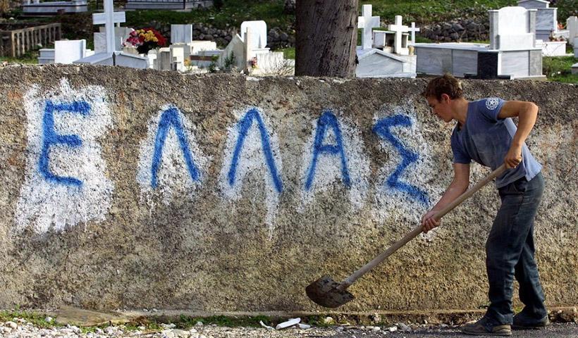 Μια συνολική αποτίμηση της ελληνικής μειονότητας στην Αλβανία