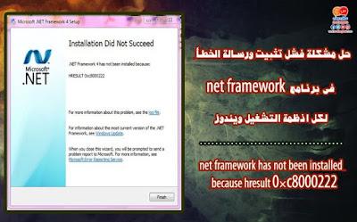 حل مشكلة فشل تثبيت ورسالة الخطأ فى برنامج net framework لكل انظمة التشغيل ويندوز