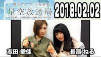 ラジオ こちら有楽町星空放送局 欅坂46:長濱ねる、志田愛佳 180202