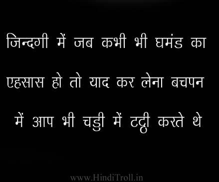 Jindgi mein Jab kabhi bhi ghamand ka ehsaas ho