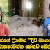 Cause of death Cause of death Kingsley Peiris's Daughter's Daughter