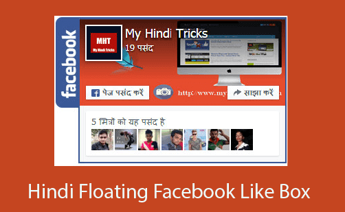 blogger-par-add-kare-hindi-floating-facebook-like-box