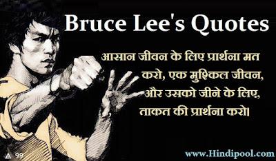ब्रूस ली के बेहद प्रेणादायक विचार | Bruce Lee Inspirational Quotes In Hindi