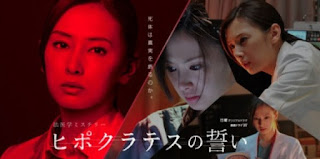 Download Drama Jepang Hippocratic Oath Subtitle Indonesia