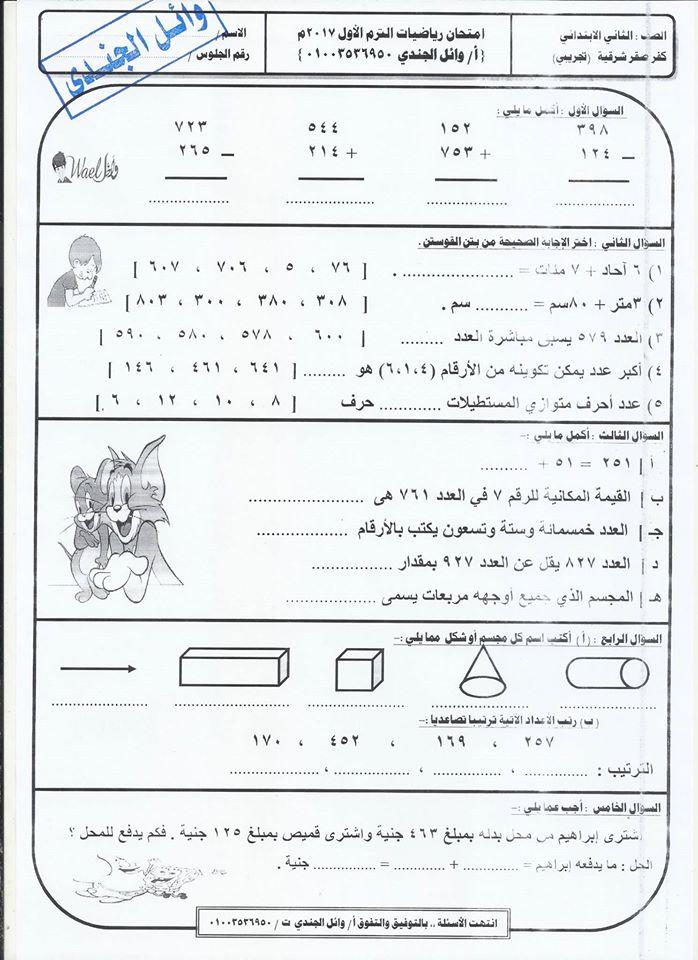 حمل  اول امتحان نصف العام فى مادة الرياضيات الصف الثانى الابتدائى الترم الاول 2017
