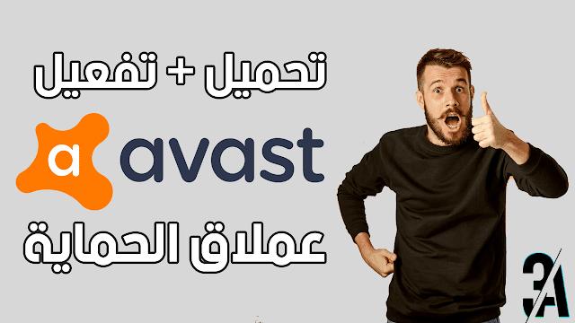 تفعيل Avast 2018