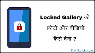 kisi bhi mobile ki locked gallery ki photos aur videos bina password ke kaise dekhe