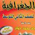 ملزمة الجغرافية للصف الثاني المتوسط الأستاذ ماجد محمد