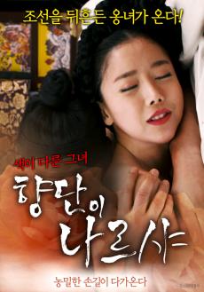 [เกาหลี 18+] Hyangdan (2018) [Soundtrack]