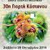30η Γιορτή Κάστανου δίπλα στο Ναό του Επικουρείου Απόλλωνα