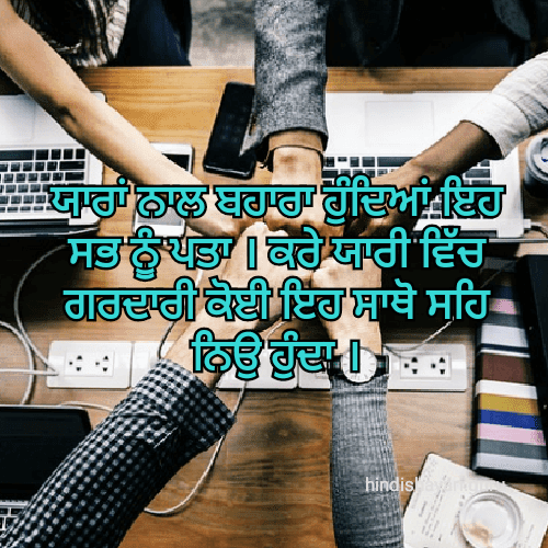 Punjabi Yaari status on Here best collection 2018 update By funtop Shayar On here YAARO shere And like