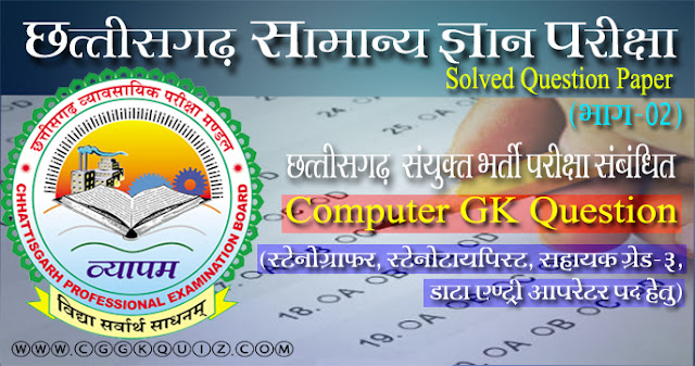 its cgvyapam computer general knowledge gk in hindi quiz (awareness)| संयुक्त भर्ती (CROS) exam model answer with online mock test. which is chhattisgarh stenographer, steno typist, assistant grade-III (AG-III), data entry operator related exam objective question [cggkquiz]. where computer google search engine optimization full form, type, printer, device, operating system, ms word, excel function keys etc.