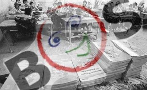 Permendikbud Nomor 26 Tahun 2017 Tentang Perubahan Atas Permendikbud Nomor 8 Tahun 2017 Tentang Juknis BOS