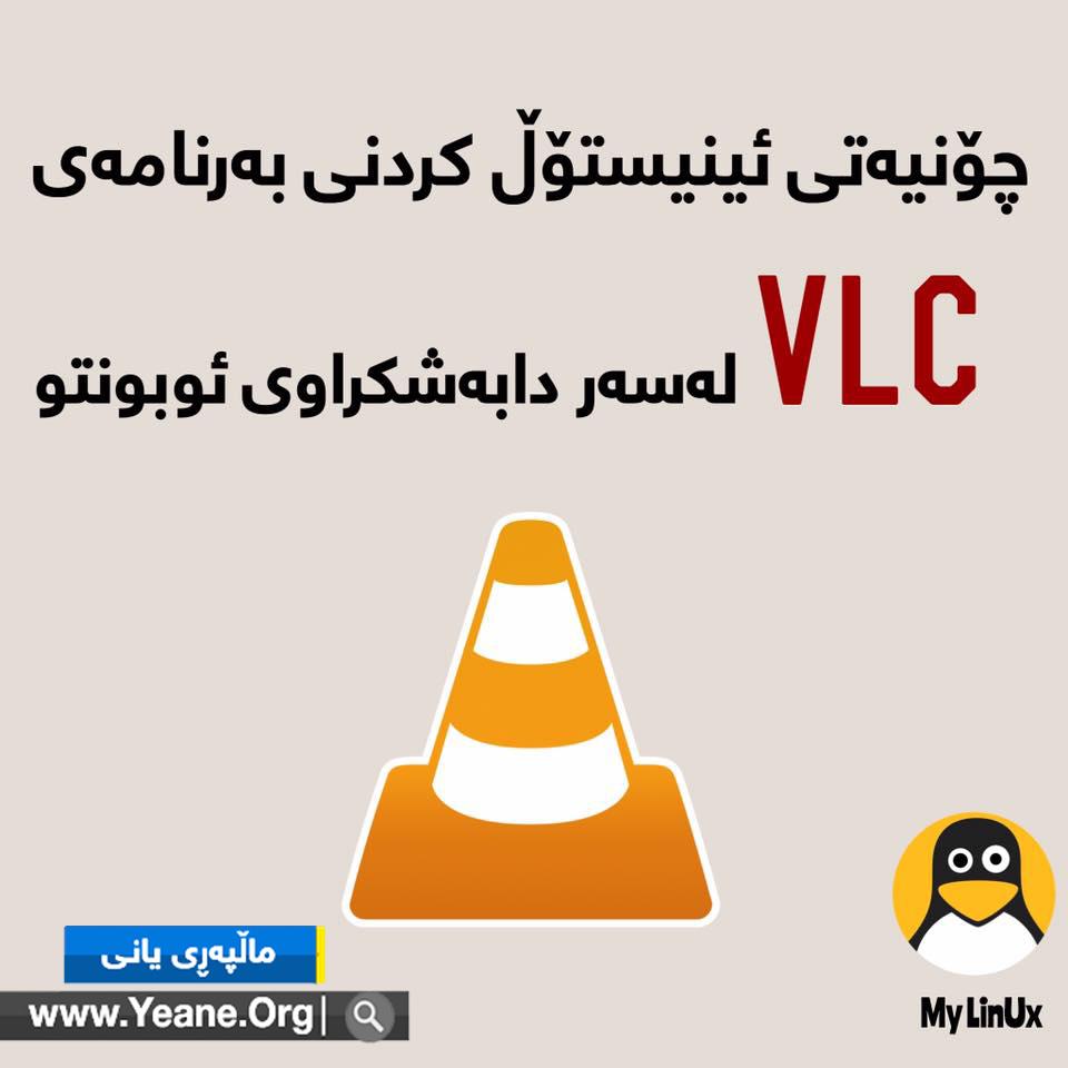 لینوكس | چۆنیەتی ئینیستۆڵ كردنی بەرنامەی VLC لهسهر ئوبونتو