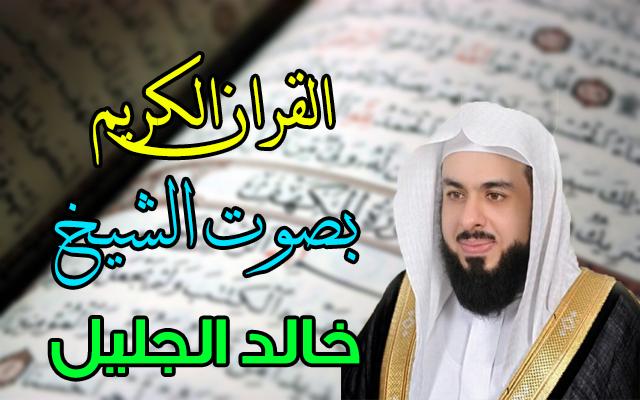 القرأن الكريم كامل بصوت الشيخ خالد الجليل