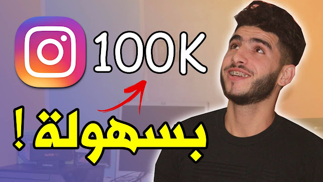 حصريا : أحصل على 100 ألف متابع في الأنستغرام بهذه الطريقة السحرية