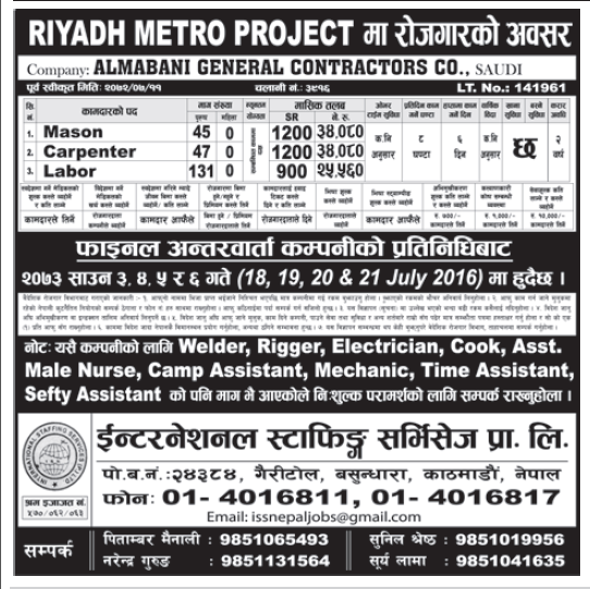 Jobs in Riyad for Nepali candidates, Salary Rs 34,080