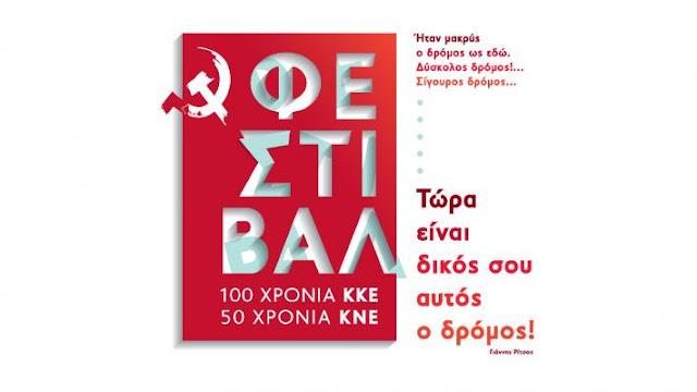 ΦΕΣΤΙΒΑΛ 100 ΧΡΟΝΙΑ ΚΚΕ - 50 ΧΡΟΝΙΑ ΚΝΕ σε Ναύπλιο και Καλαμάτα