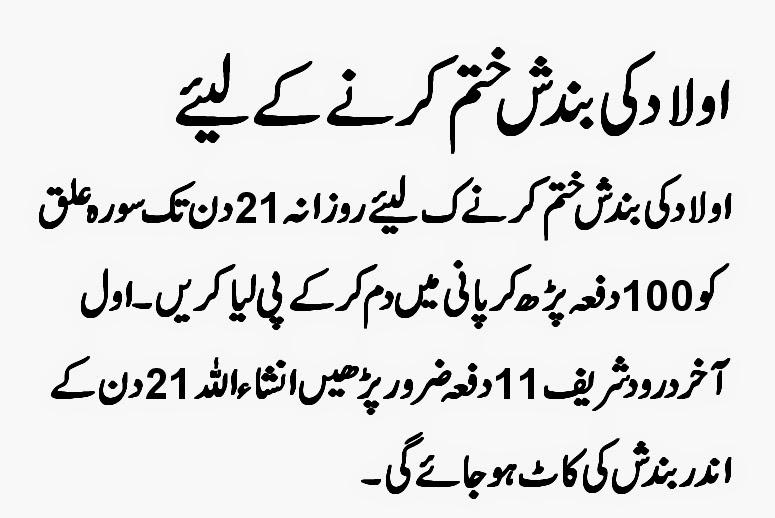 Aulad Ki Bandish Khatam Karnay K Liye - IslamiWazaif