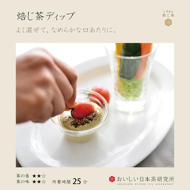 日本茶ノ生餡「しずおか焙じ茶」を使った、焙じ茶ディップのレシピ。おいしい日本茶研究所。