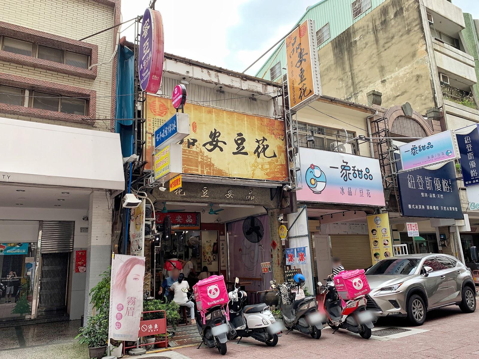 嘉義東區美食【嘉義品安豆漿豆花】店外裝潢