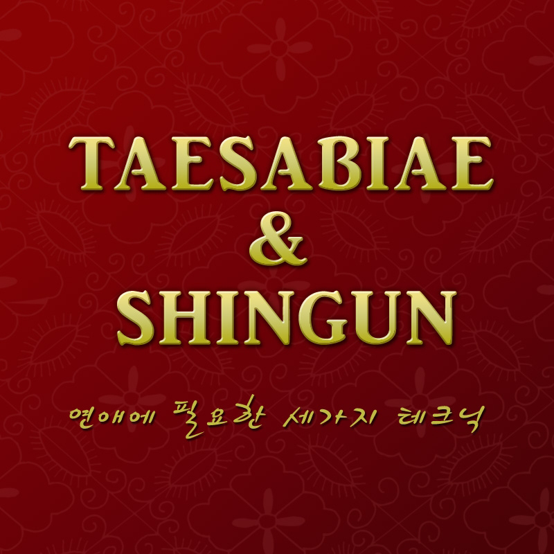 [Single] Taesabiae, Shin Gun – 3 Kinds Of Dating Techniques