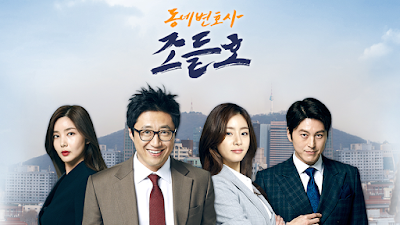 Sinopsis Drama My Lawyer, Mr.Jo / Neighborhood Lawyer