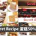 Secret Recipe 蛋糕50%折扣!【只限5月25日】