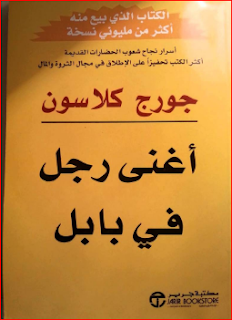 تحميل كتاب اغنى رجل في بابل pdf